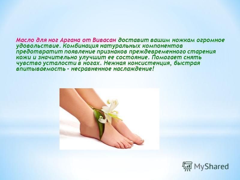 Масло для ног Аргана от Вивасан доставит вашим ножкам огромное удовольствие. Комбинация натуральных компонентов предотвратит появление признаков преждевременного старения кожи и значительно улучшит ее состояние. Помогает снять чувство усталости в ног