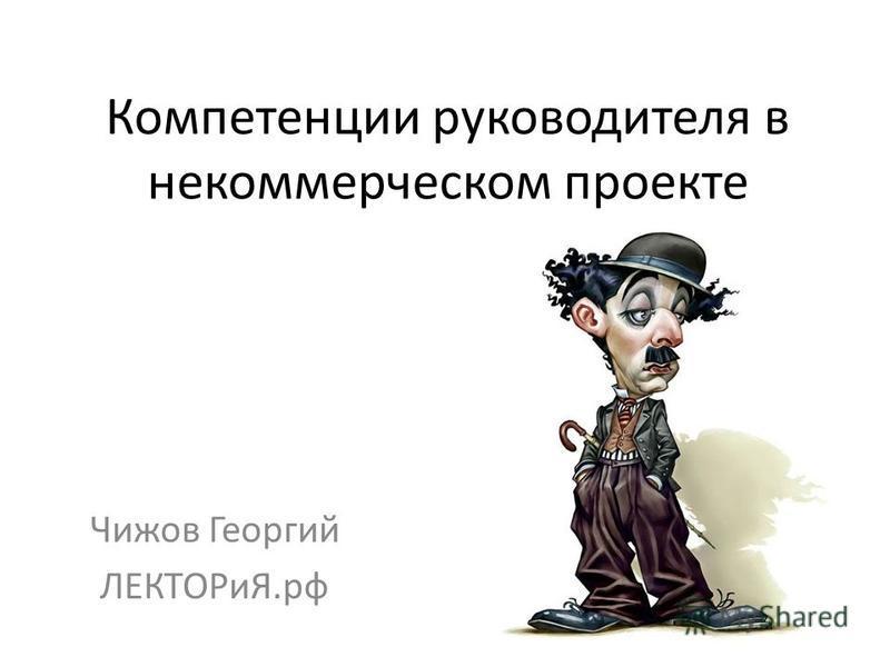 Компетенции руководителя в некоммерческом проекте Чижов Георгий ЛЕКТОРиЯ.рф