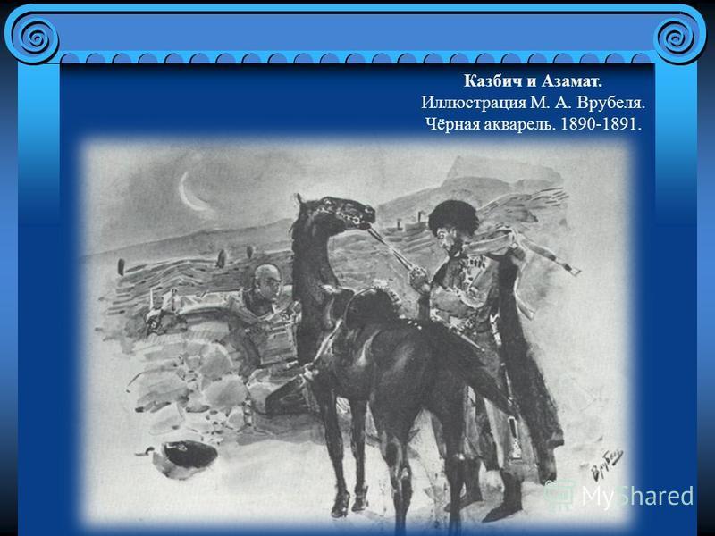 Казбич и Азамат. Иллюстрация М. А. Врубеля. Чёрная акварель. 1890-1891.