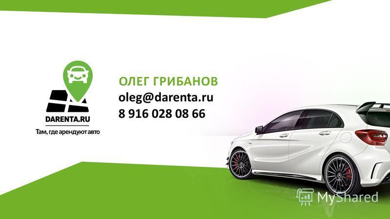 ОЛЕГ ГРИБАНОВ oleg@darenta.ru 8 916 028 08 66
