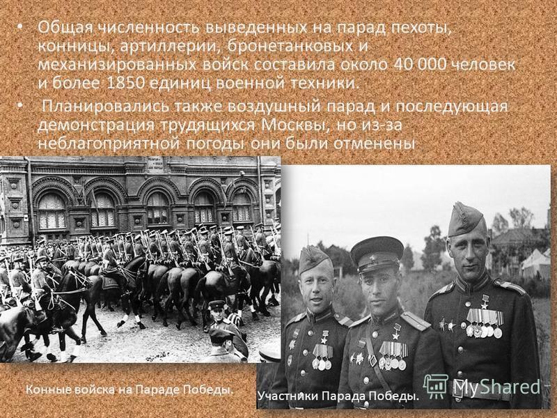 Общая численность выведенных на парад пехоты, конницы, артиллерии, бронетанковых и механизированных войск составила около 40 000 человек и более 1850 единиц военной техники. Планировались также воздушный парад и последующая демонстрация трудящихся Мо