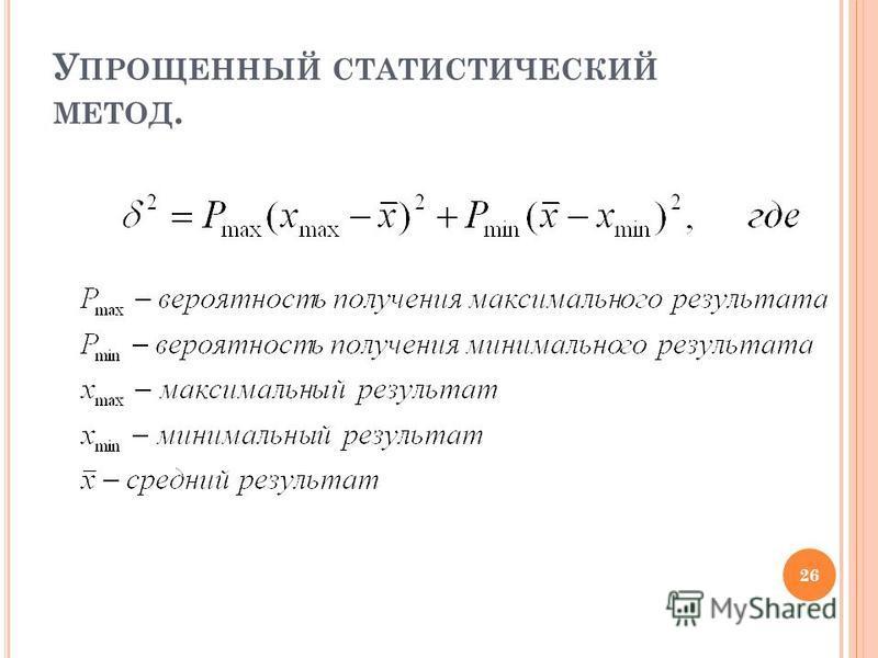 У ПРОЩЕННЫЙ СТАТИСТИЧЕСКИЙ МЕТОД. 26