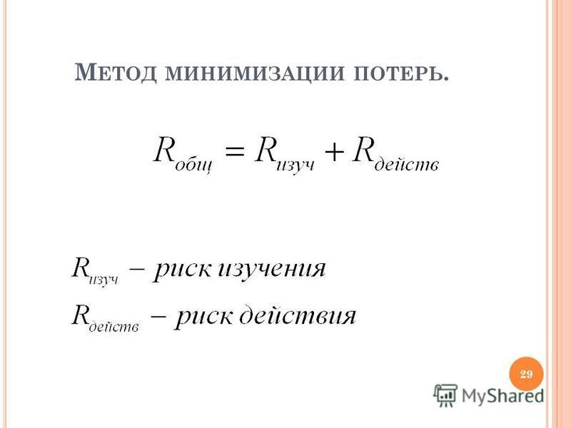 М ЕТОД МИНИМИЗАЦИИ ПОТЕРЬ. 29