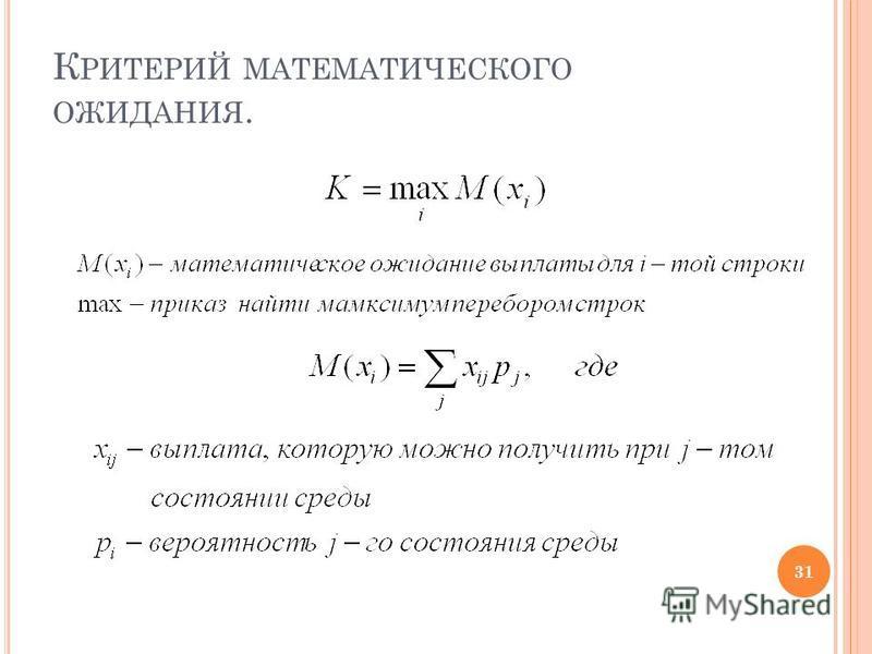 К РИТЕРИЙ МАТЕМАТИЧЕСКОГО ОЖИДАНИЯ. 31