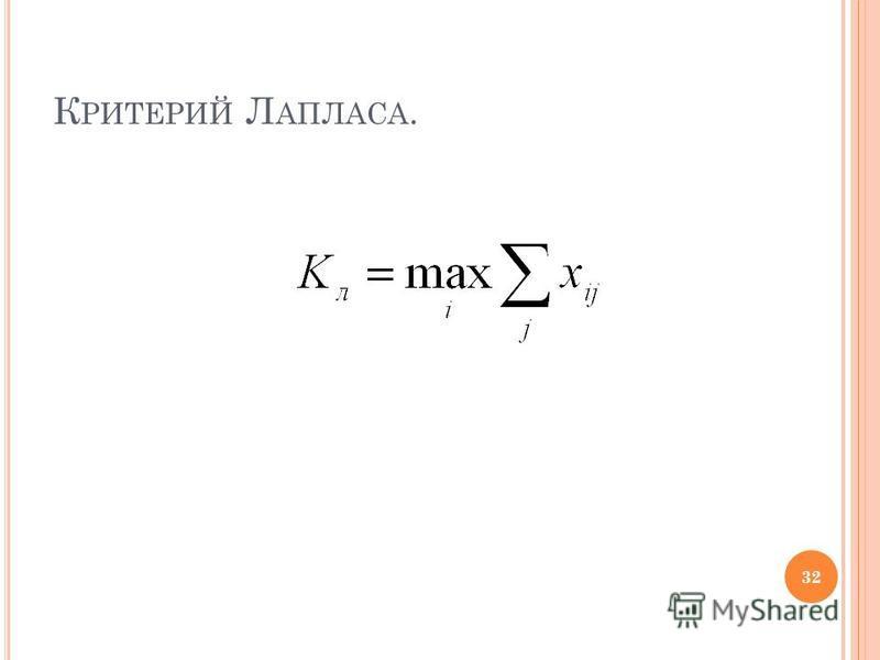 К РИТЕРИЙ Л АПЛАСА. 32
