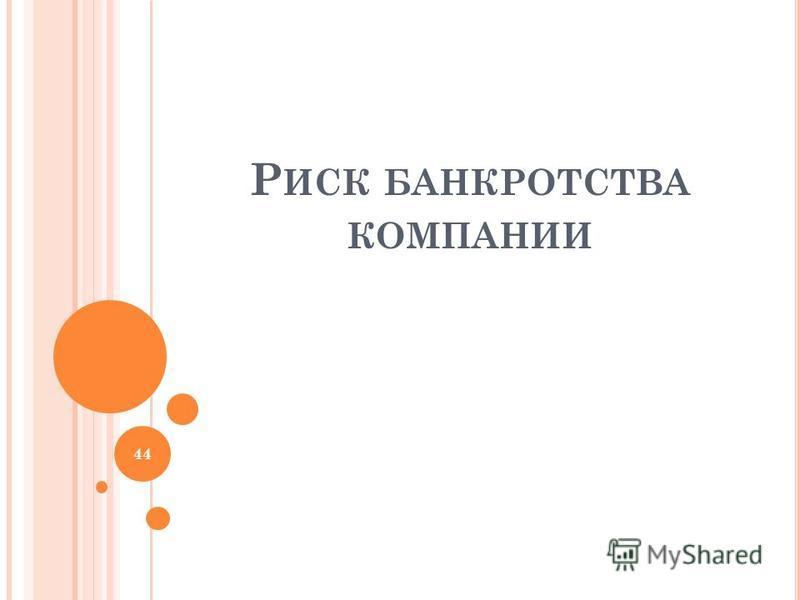 Р ИСК БАНКРОТСТВА КОМПАНИИ 44