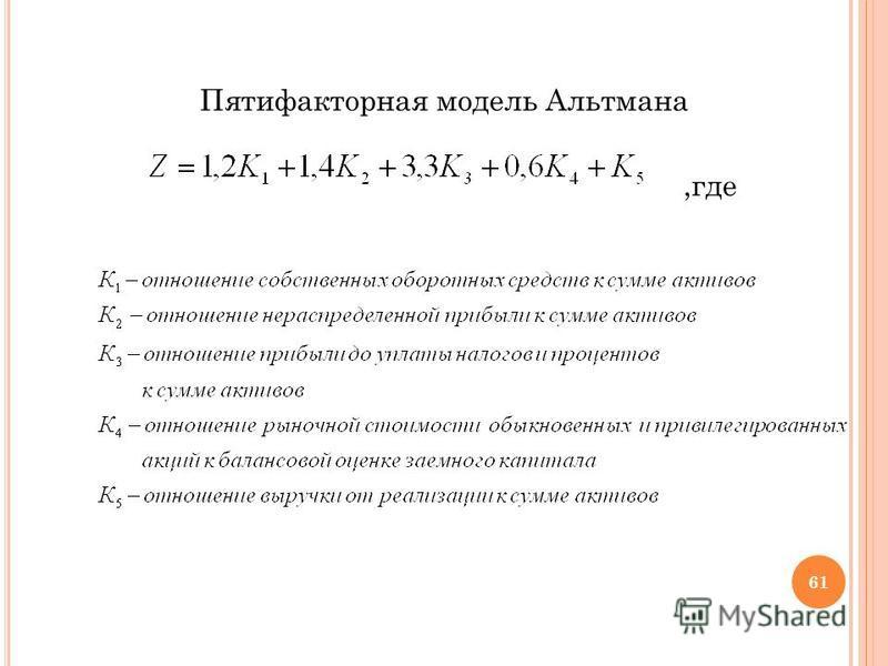 Пятифакторная модель Альтмана,где 61