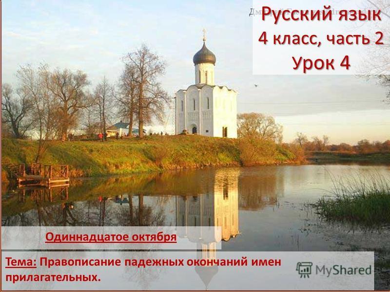Русский язык 4 класс, часть 2 У рок 4 Тема: Правописание падежных окончаний имен прилагательных. Одиннадцатот октября
