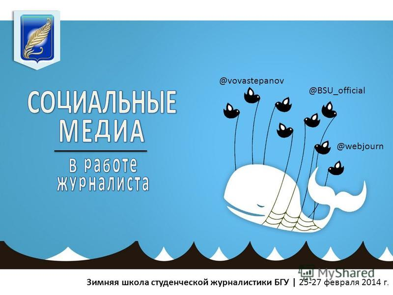 Зимняя школа студенческой журналистики БГУ | 25-27 февраля 2014 г. @vovastepanov @BSU_official @webjourn