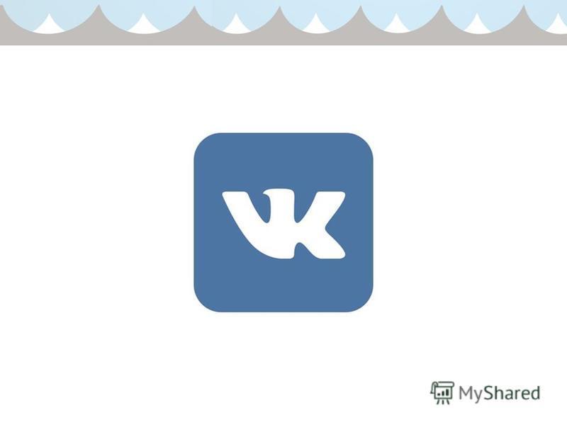 Работа с социальной сетью «Вконтакте»