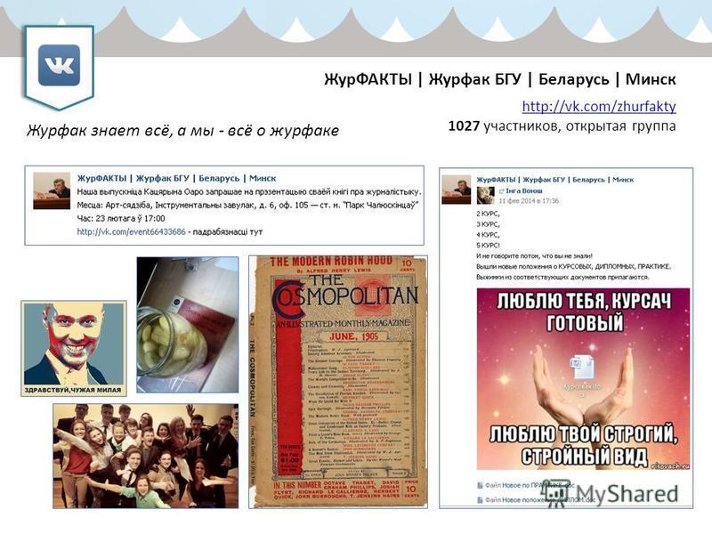 http://vk.com/zhurfakty 1027 участников, открытая группа ЖурФАКТЫ | Журфак БГУ | Беларусь | Минск Журфак знает всё, а мы - всё о журфаке
