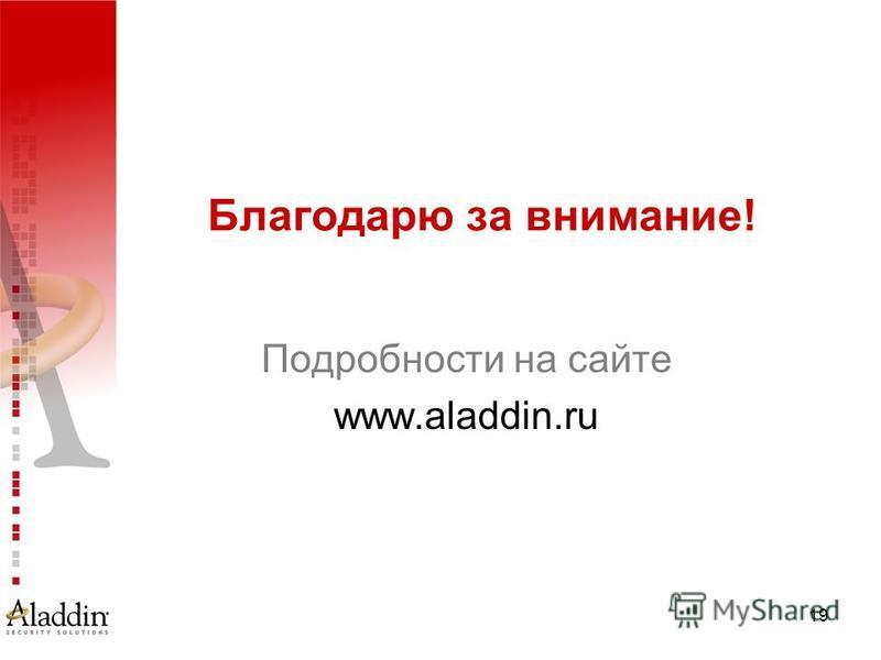19 Благодарю за внимание! Подробности на сайте www.aladdin.ru