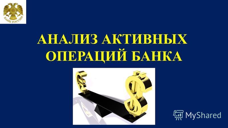 АНАЛИЗ АКТИВНЫХ ОПЕРАЦИЙ БАНКА