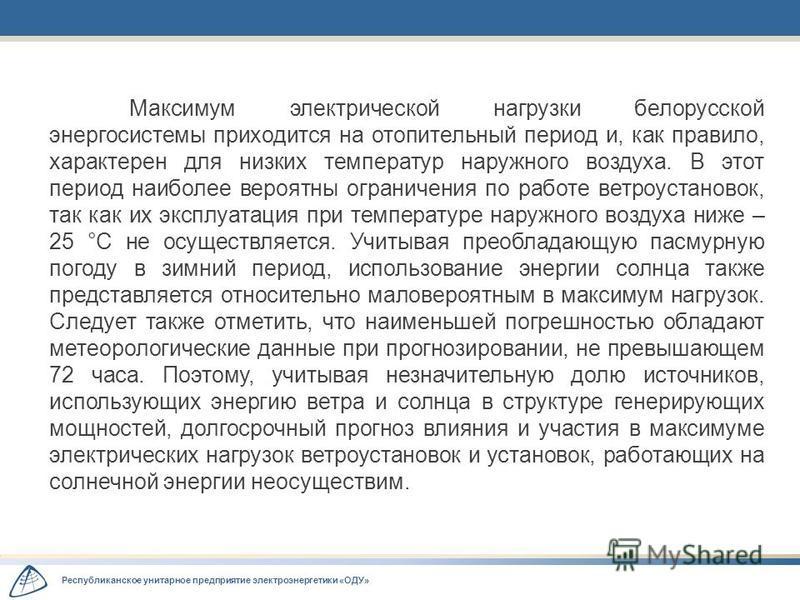 Республиканское унитарное предприятие электроэнергетики «ОДУ» Максимум электрической нагрузки белорусской энергосистемы приходится на отопительный период и, как правило, характерен для низких температур наружного воздуха. В этот период наиболее вероя