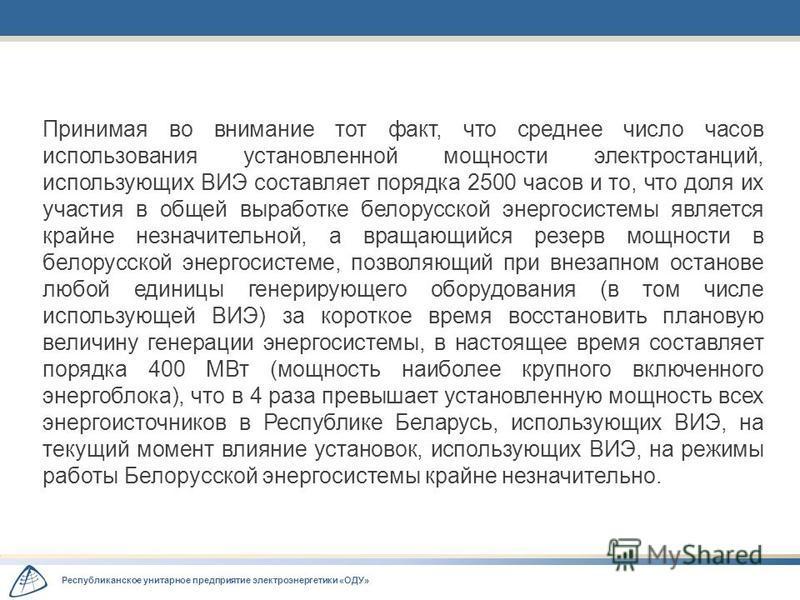 Принимая во внимание тот факт, что среднее число часов использования установленной мощности электростанций, использующих ВИЭ составляет порядка 2500 часов и то, что доля их участия в общей выработке белорусской энергосистемы является крайне незначите