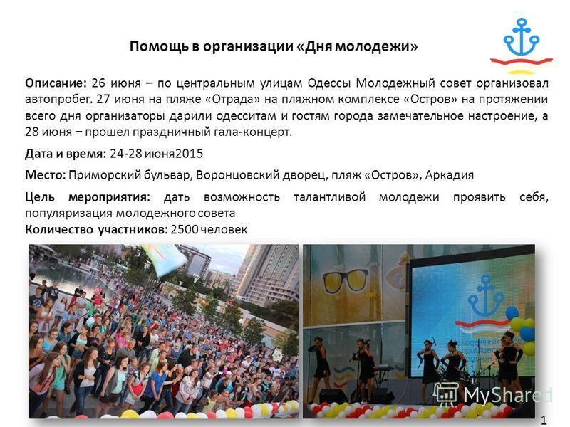 Описание: 26 июня – по центральным улицам Одессы Молодежный совет организовал автопробег. 27 июня на пляже «Отрада» на пляжном комплексе «Остров» на протяжении всего дня организаторы дарили одесситам и гостям города замечательное настроение, а 28 июн