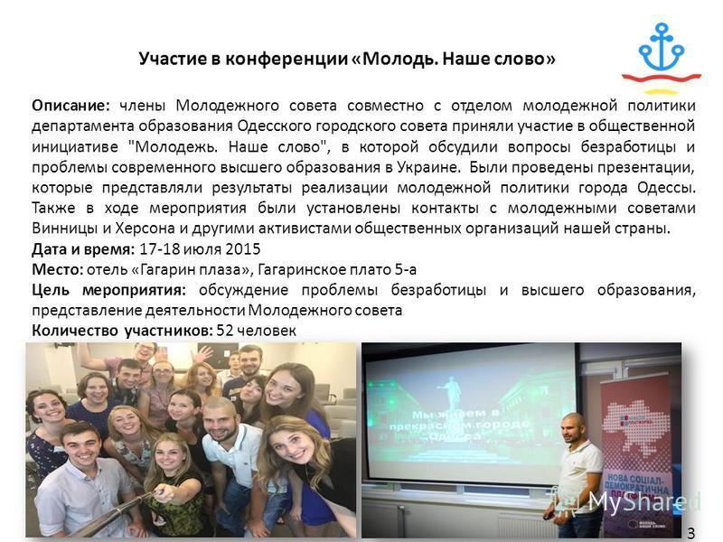 Описание: члены Молодежного совета совместно с отделом молодежной политики департамента образования Одесского городского совета приняли участие в общественной инициативе