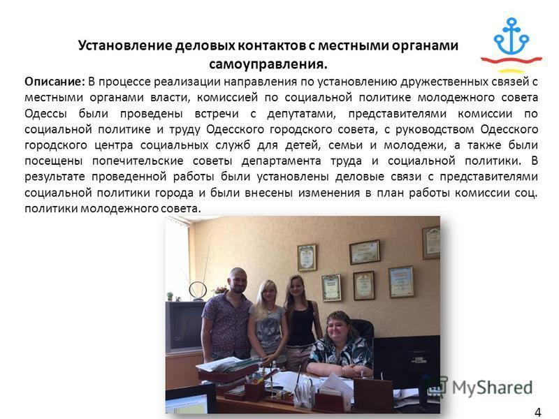 Описание: В процессе реализации направления по установлению дружественных связей с местными органами власти, комиссией по социальной политике молодежного совета Одессы были проведены встречи с депутатами, представителями комиссии по социальной полити