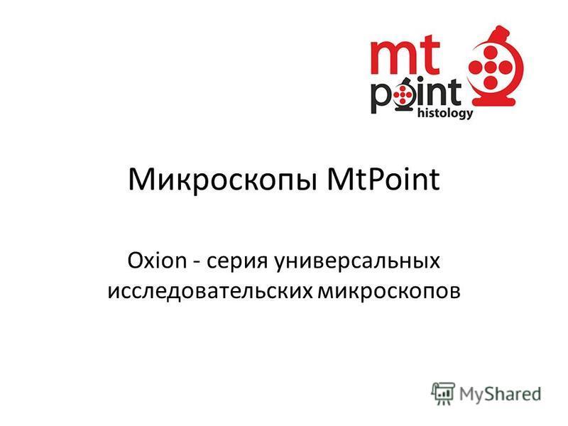 Микроскопы MtPoint Oxion - серия универсальных исследовательских микроскопов