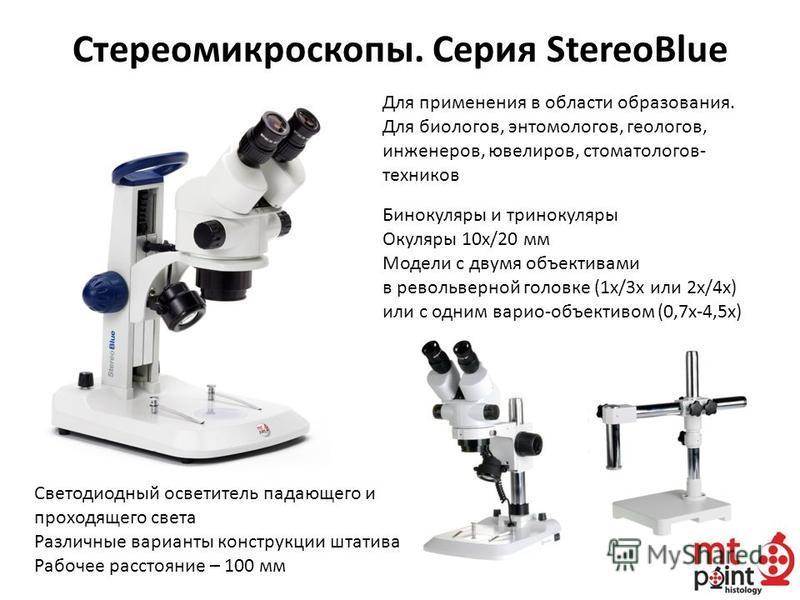 Стереомикроскопы. Серия StereoBlue Для применения в области образования. Для биологов, энтомологов, геологов, инженеров, ювелиров, стоматологов- техников Бинокуляры и тринокуляры Окуляры 10 х/20 мм Модели с двумя объективами в револьверной головке (1