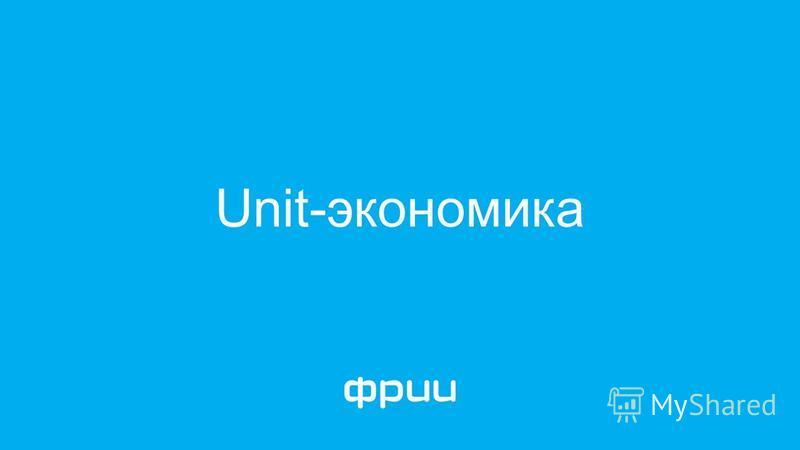 Unit-экономика