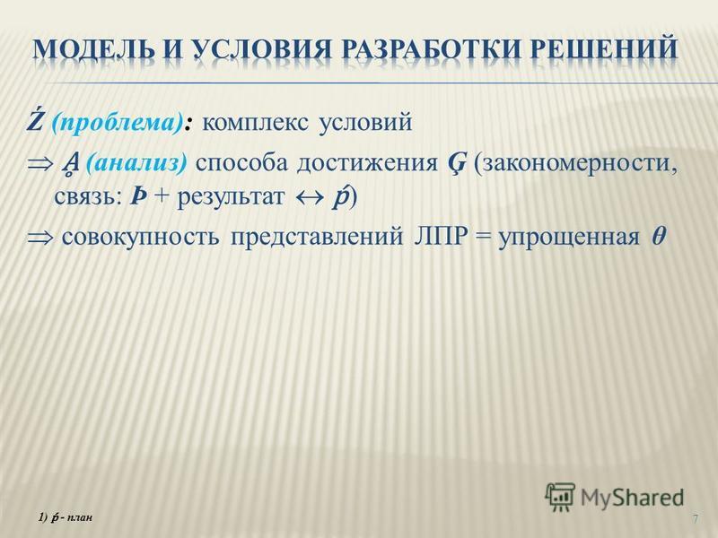 Ź (проблема): комплекс условий (анализ) способа достижения Ģ (закономерности, связь: Þ + результат ) совокупность представлений ЛПР = упрощенная θ 7 1) - план
