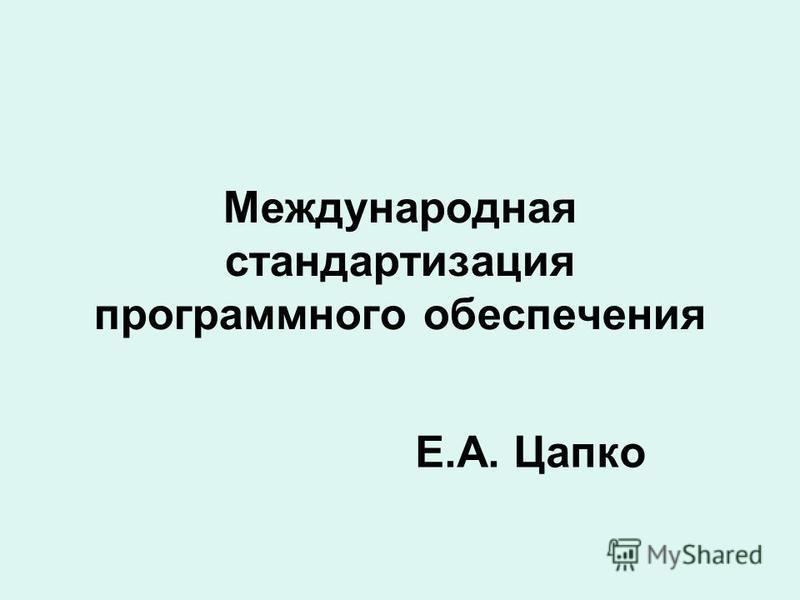 Международная стандартизация программного обеспечения Е.А. Цапко