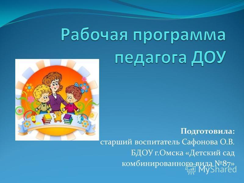 Подготовила: старший воспитатель Сафонова О.В. БДОУ г.Омска «Детский сад комбинированного вида 87»