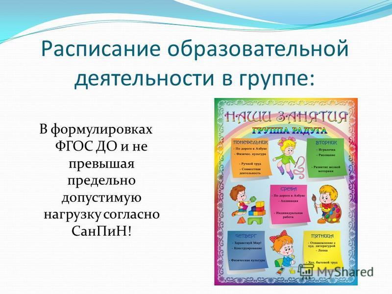 Расписание образовательной деятельности в группе: В формулировках ФГОС ДО и не превышая предельно допустимую нагрузку согласно Сан ПиН!