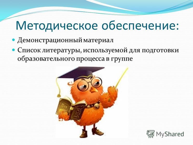 Методическое обеспечение: Демонстрационный материал Список литературы, используемой для подготовки образовательного процесса в группе
