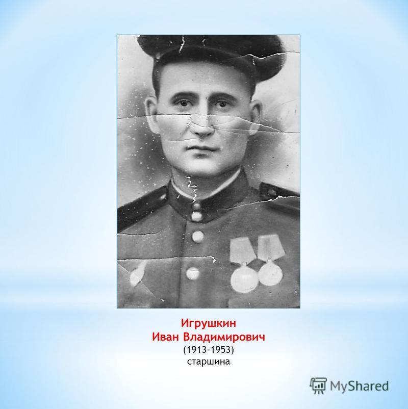 Игрушкин Иван Владимирович (1913-1953) старшина