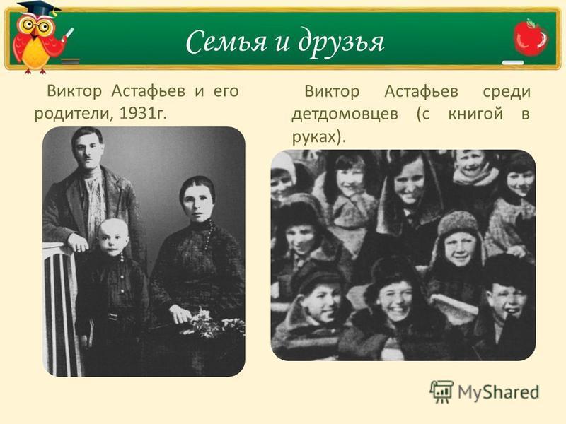 Семья и друзья Виктор Астафьев и его родители, 1931 г. Виктор Астафьев среди детдомовцев (с книгой в руках).