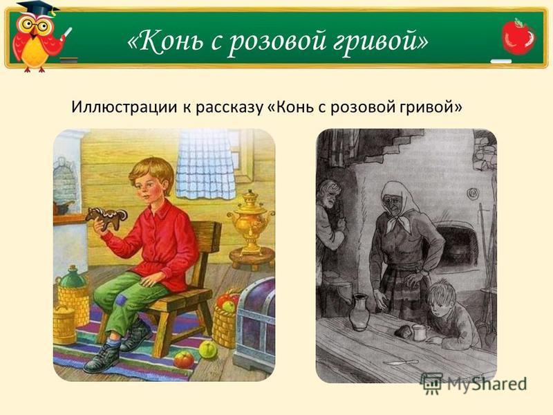 «Конь с розовой гривой» Иллюстрации к рассказу «Конь с розовой гривой»