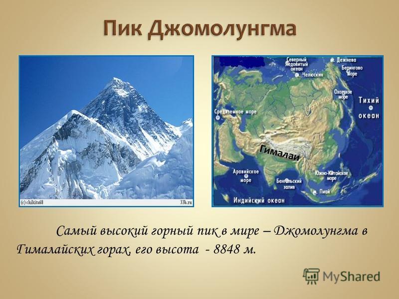 Самый высокий горный пик в мире – Джомолунгма в Гималайских горах, его высота - 8848 м. Гималаи