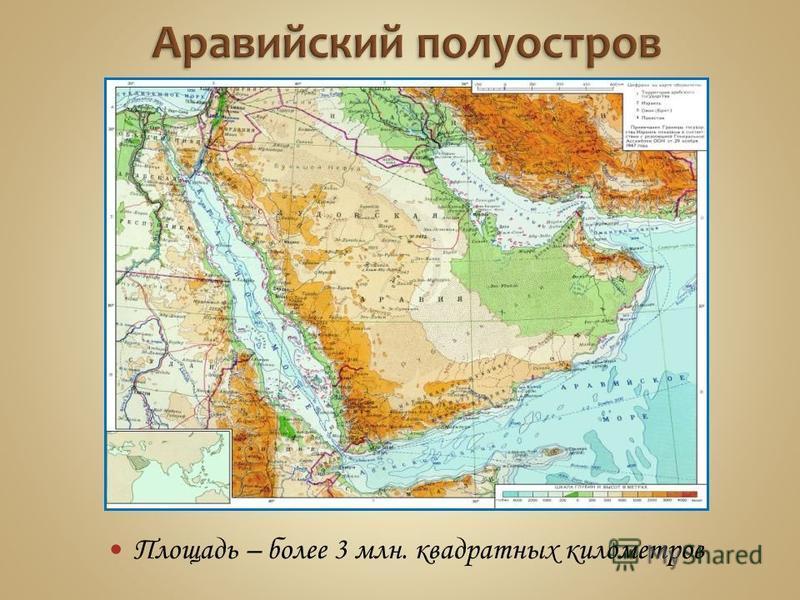 Площадь – более 3 млн. квадратных километров