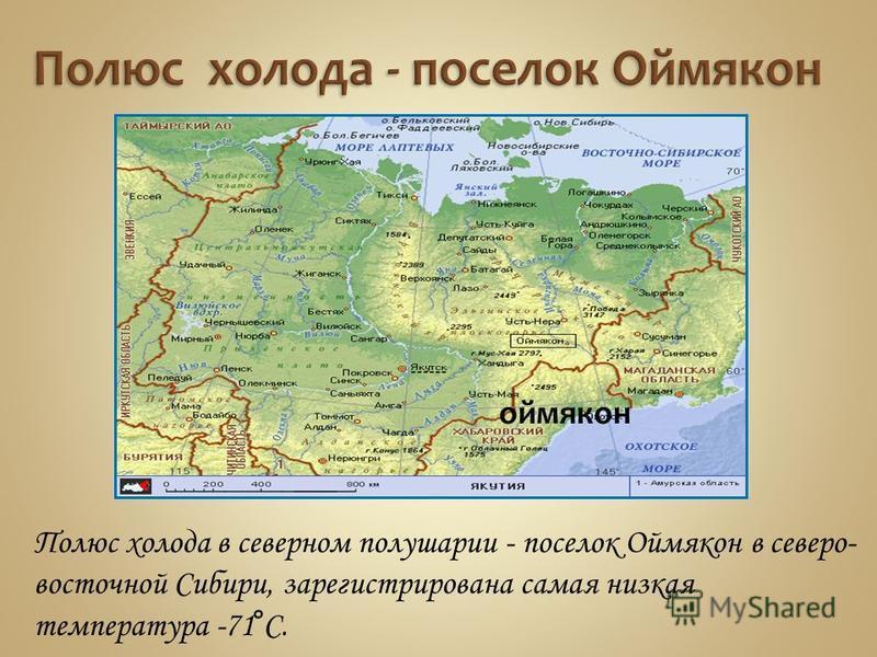 Полюс холода в северном полушарии - поселок Оймякон в северо- восточной Сибири, зарегистрирована самая низкая температура -71°С. оймякон