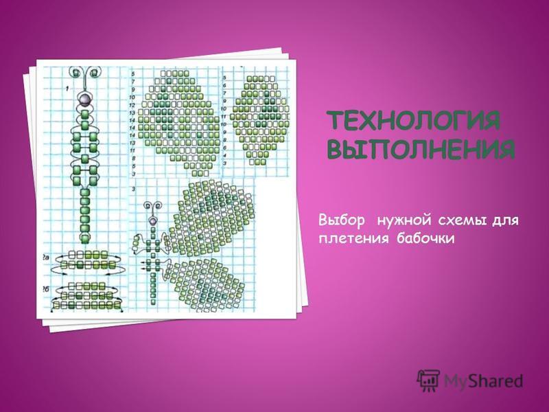 Выбор нужной схемы для плетения бабочки