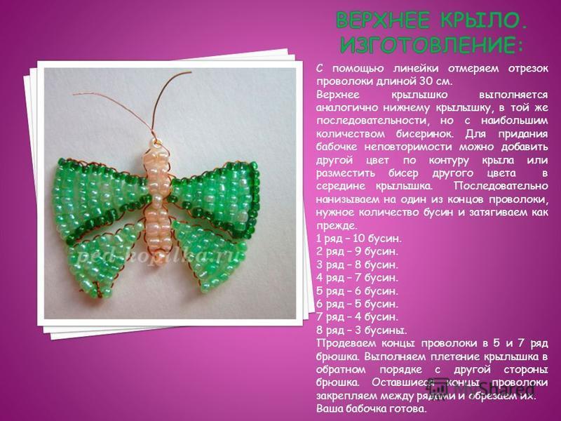 С помощью линейки отмеряем отрезок проволоки длиной 30 см. Верхнее крылышко выполняется аналогично нижнему крылышку, в той же последовательности, но с наибольшим количеством бисеринок. Для придания бабочке неповторимости можно добавить другой цвет по