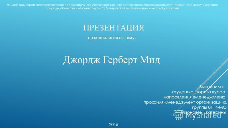 Филиал государственного бюджетного образовательного учреждения высшего образования Московской области