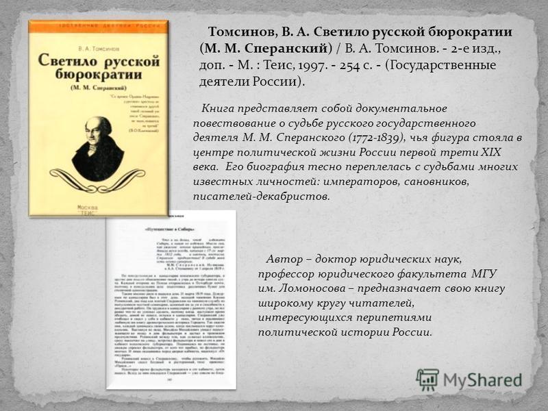 Книга представляет собой документальное повествование о судьбе русского государственного деятеля М. М. Сперанского (1772-1839), чья фигура стояла в центре политической жизни России первой трети XIX века. Его биография тесно переплелась с судьбами мно