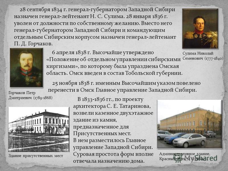 28 сентября 1834 г. генерал-губернатором Западной Сибири назначен генерал-лейтенант Н. С. Сулима. 28 января 1836 г. уволен от должности по собственному желанию. Вместо него генерал-губернатором Западной Сибири и командующим отдельным Сибирским корпус