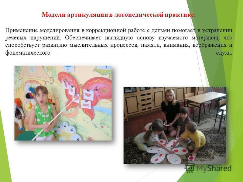Модели артикуляции в логопедической практике. Применение моделирования в коррекционной работе с детьми помогает в устранении речевых нарушений. Обеспечивает наглядную основу изучаемого материала, что способствует развитию мыслительных процессов, памя