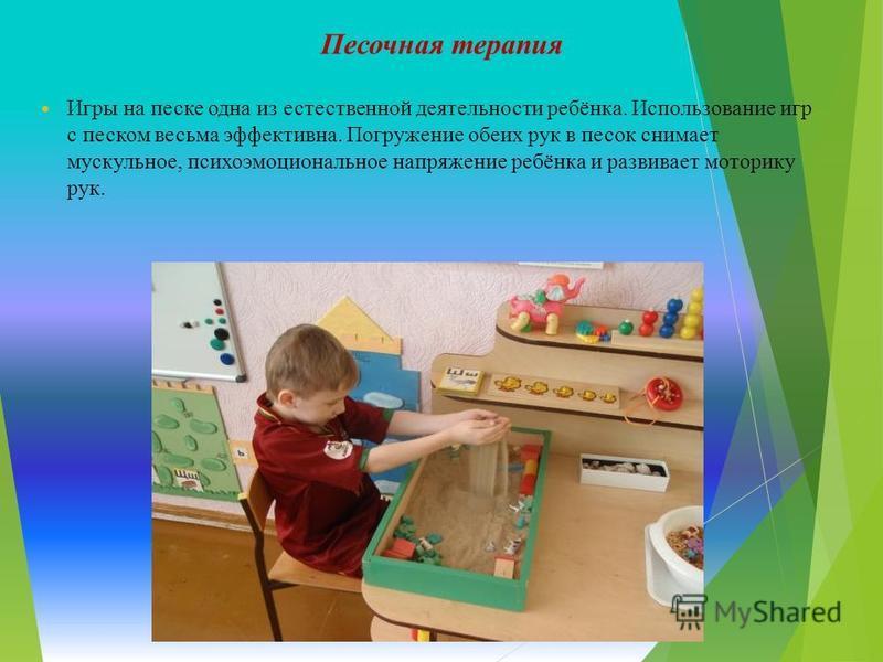 Песочная терапия Игры на песке одна из естественной деятельности ребёнка. Использование игр с песком весьма эффективна. Погружение обеих рук в песок снимает мускульное, психоэмоциональное напряжение ребёнка и развивает моторику рук.