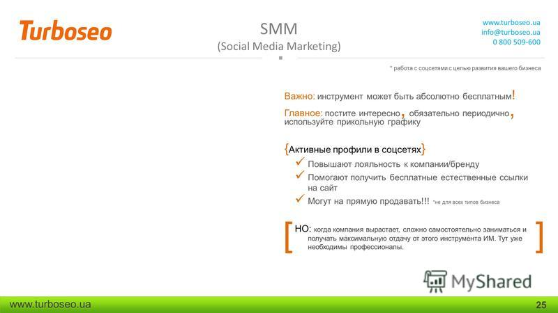 SMM (Social Media Marketing) www.turboseo.ua info@turboseo.ua 0 800 509-600 www.turboseo.ua 25 Важно: инструмент может быть абсолютно бесплатным ! Главное: постите интересно, обязательно периодично, используйте прикольную графику { Активные профили в
