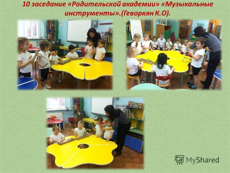 10 заседание «Родительской академии» «Музыкальные инструменты».(Геворкян К.О).