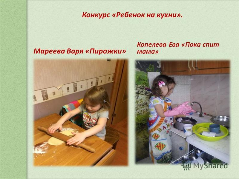 Конкурс «Ребенок на кухни». Мареева Варя «Пирожки» Копелева Ева «Пока спит мама»