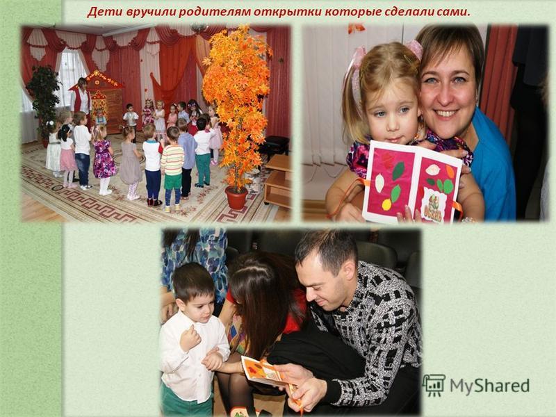 Дети вручили родителям открытки которые сделали сами.