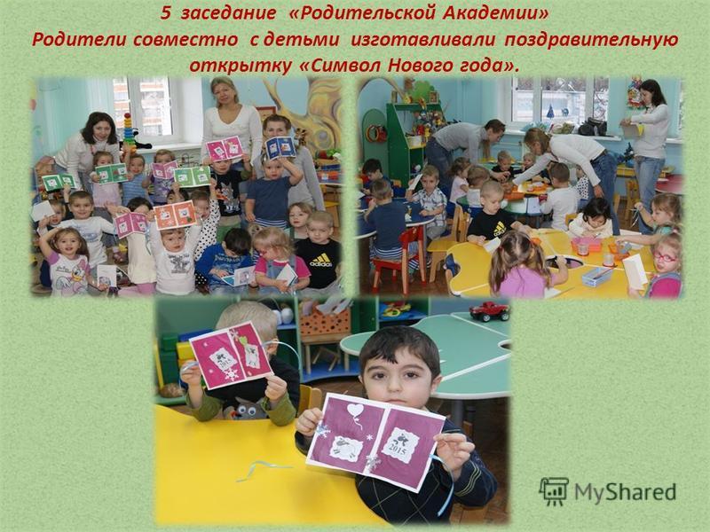 5 заседание «Родительской Академии» Родители совместно с детьми изготавливали поздравительную открытку «Символ Нового года».