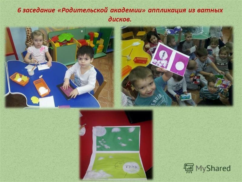 6 заседание «Родительской академии» аппликация из ватных дисков.