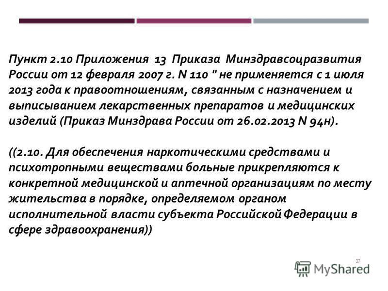 37 Пункт 2.10 Приложения 13 Приказа Минздравсоцразвития России от 12 февраля 2007 г. N 110